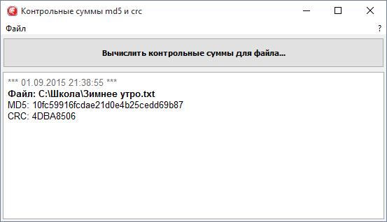 скриншот контрольные суммы