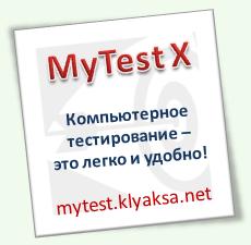 MyTestX - лего и удобно