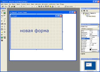 Visual Basic после запуска
