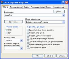 Архивация файлов