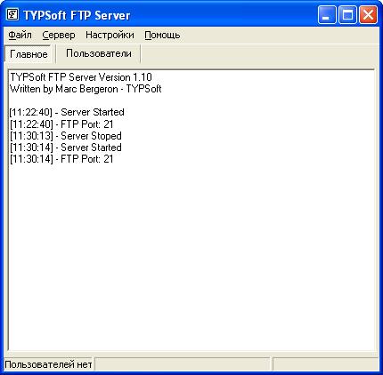 фтп-сервер