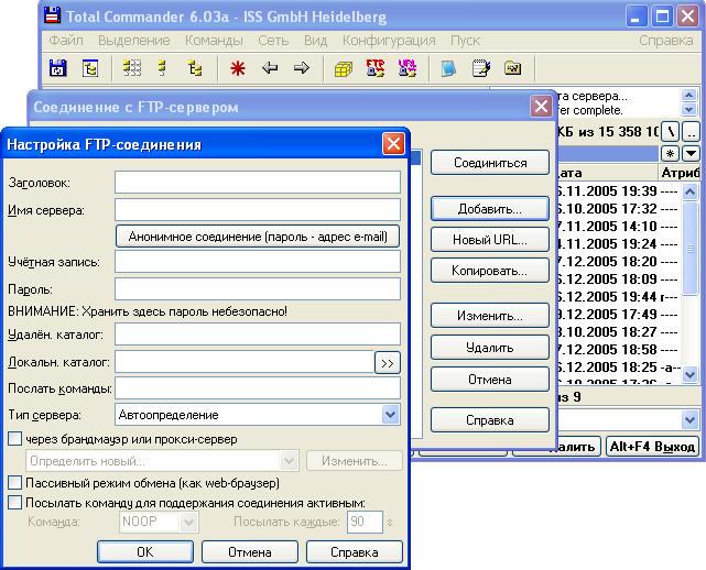 Соединиться с FTP-сервером