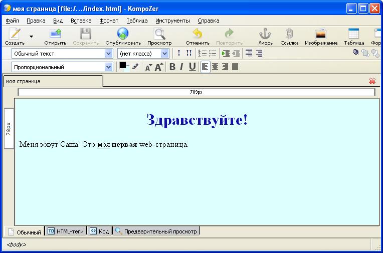 KompoZer - редактор web-страниц