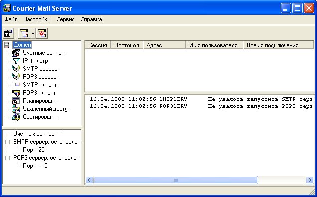 Courier Mail Server 1.56