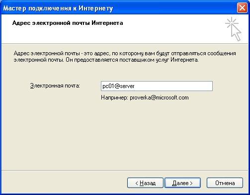 Как сделать резервный адрес электронной почты