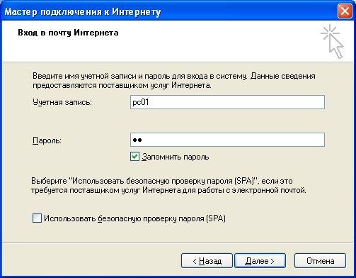 Учетная запись пользователя (логин, пароль)