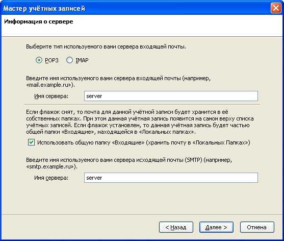 информация о сервере входящей и исходящей почты