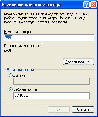 Изменение имени компьютера