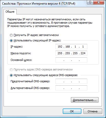 Свойства: Протокол Интерната (TCP/IP) - WINDOWS VISTA