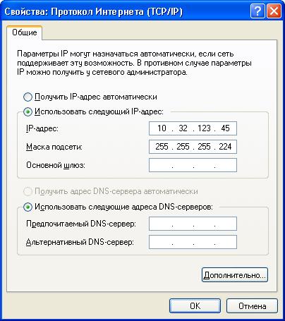 Свойства: Протокол Интерната (TCP/IP)