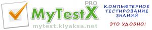 Рекомендуем попробовать MyTestXPro